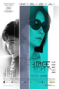Nonton Film Bends (2013) Subtitle Indonesia Streaming Movie Download