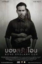 Nonton Film Bong Srolanh Oun (2015) Subtitle Indonesia Streaming Movie Download
