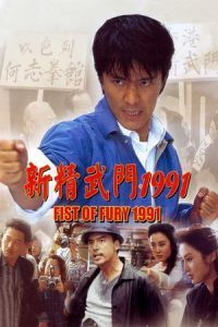 Nonton Film Fist of Fury 1991 (1991) Subtitle Indonesia Streaming Movie Download