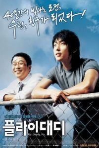 Nonton Film Fly, Daddy, Fly (2006) Subtitle Indonesia Streaming Movie Download