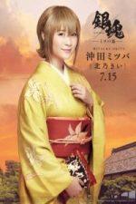 Nonton Film Gintama Live Action: Mitsuba-hen Parrt 1 Subtitle Indonesia Streaming Movie Download