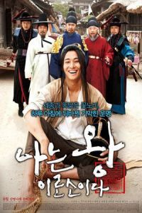 Nonton Film I Am a King (2012) Subtitle Indonesia Streaming Movie Download