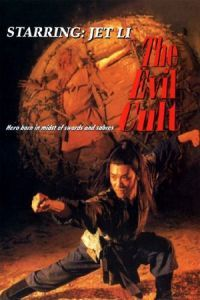 Nonton Film Kung Fu Cult Master (1993) Subtitle Indonesia Streaming Movie Download