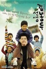 Nonton Film My Teacher, Mr. Kim (2003) Subtitle Indonesia Streaming Movie Download