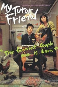 Nonton Film My Tutor Friend (2003) Subtitle Indonesia Streaming Movie Download