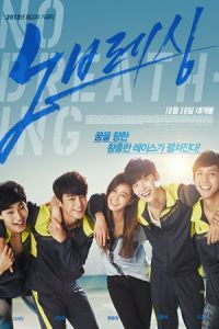 Nonton Film No Breathing (2013) Subtitle Indonesia Streaming Movie Download