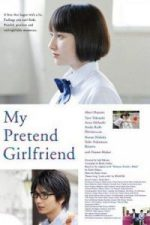 My Pretend Girlfriend (2014)