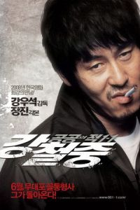 Nonton Film Public Enemy 3 (2008) Subtitle Indonesia Streaming Movie Download