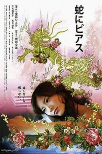 Nonton Film Snakes and Earrings (2008) Subtitle Indonesia Streaming Movie Download