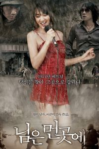 Nonton Film Sunny (2008) Subtitle Indonesia Streaming Movie Download
