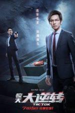 Nonton Film Tik Tok (2016) Subtitle Indonesia Streaming Movie Download