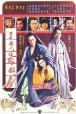 Nonton Film San shao ye de jian: Death Duel (1977) Subtitle Indonesia Streaming Movie Download