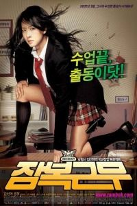 Nonton Film She's on Duty (2005) Subtitle Indonesia Streaming Movie Download