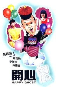 Nonton Film The Happy Ghost (1984) Subtitle Indonesia Streaming Movie Download