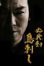 Nonton Film Sword of Desperation (2010) Subtitle Indonesia Streaming Movie Download