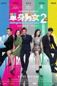 Nonton Film Don't Go Breaking My Heart 2 (2014) Subtitle Indonesia Streaming Movie Download