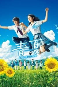 Nonton Film Ao-Natsu: Kimi ni Koi Shita 30-Nichi (2018) Subtitle Indonesia Streaming Movie Download