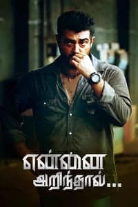 Nonton Film Yennai Arindhaal (2015) Subtitle Indonesia Streaming Movie Download