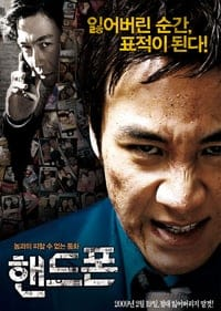 Nonton Film Handphone (2009) Subtitle Indonesia Streaming Movie Download