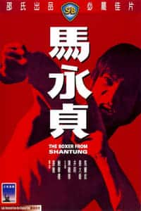 Nonton Film Boxer from Shantung (1972) Subtitle Indonesia Streaming Movie Download