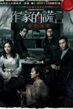 Nonton Film Deception of the Novelist (2019) Subtitle Indonesia Streaming Movie Download