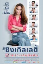 Nonton Film Single Lady (2015) Subtitle Indonesia Streaming Movie Download