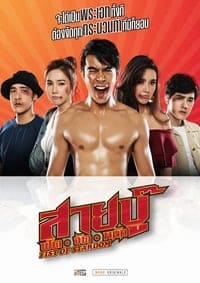 Nonton Film Fist Of Stardom (2019) Subtitle Indonesia Streaming Movie Download