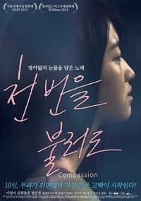 Nonton Film Cheon beoneul bulreodo (2014) Subtitle Indonesia Streaming Movie Download