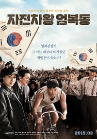 Nonton Film Race to Freedom: Um Bok-dong (2019) Subtitle Indonesia Streaming Movie Download