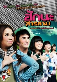 Nonton Film Love at Sarakham (2011) Subtitle Indonesia Streaming Movie Download