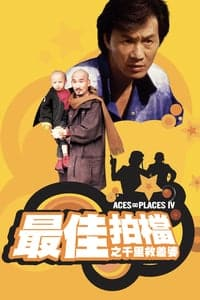 Nonton Film Mad Mission 4: You Never Die Twice (1986) Subtitle Indonesia Streaming Movie Download