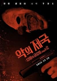 Nonton Film Evil Empire: Friday the 13th Chapter 2 (2019) Subtitle Indonesia Streaming Movie Download