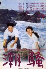 Nonton Film Shiosai (1964) Subtitle Indonesia Streaming Movie Download