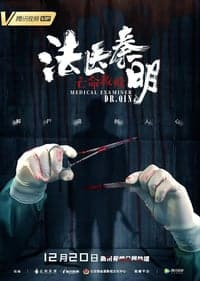 Nonton Film Medical Examiner Dr. Qin (2019) Subtitle Indonesia Streaming Movie Download