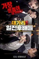 Nonton Film The Dominator 3 – Junior Bullies (2020) Subtitle Indonesia Streaming Movie Download