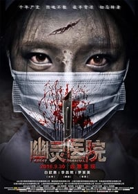 Nonton Film Ghost Hospital (2016) Subtitle Indonesia Streaming Movie Download