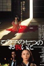 Nonton Film Kono ko no nanatsu no oiwai ni (1982) Subtitle Indonesia Streaming Movie Download