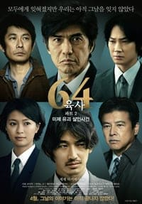 Nonton Film 64: Part 2 (2016) Subtitle Indonesia Streaming Movie Download