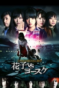 Nonton Film Toire no hanako san – Hanako Vs. Yôsuke (2016) Subtitle Indonesia Streaming Movie Download