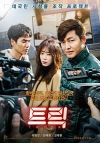 Nonton Film Trick (2016) Subtitle Indonesia Streaming Movie Download