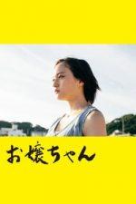Nonton Film Minori, On The Brink (2019) Subtitle Indonesia Streaming Movie Download