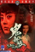 Nonton Film Gui xin niang (1972) Subtitle Indonesia Streaming Movie Download