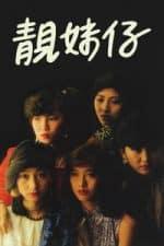 Nonton Film Liang mei zai (1982) Subtitle Indonesia Streaming Movie Download