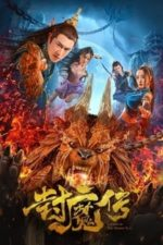 Nonton Film Legend of the Demon Seal (2019) Subtitle Indonesia Streaming Movie Download