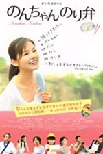 Nonton Film Nonchan noriben (2009) Subtitle Indonesia Streaming Movie Download