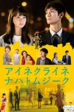 Nonton Film Little Nights, Little Love (2019) Subtitle Indonesia Streaming Movie Download