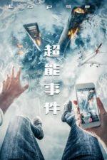 Nonton Film Lapse (2020) Subtitle Indonesia Streaming Movie Download