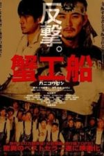 Nonton Film Kanikôsen (2009) Subtitle Indonesia Streaming Movie Download