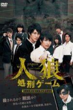 Nonton Film JINROH Shokei Game (2015) Subtitle Indonesia Streaming Movie Download