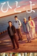 Nonton Film One Night (2019) Subtitle Indonesia Streaming Movie Download